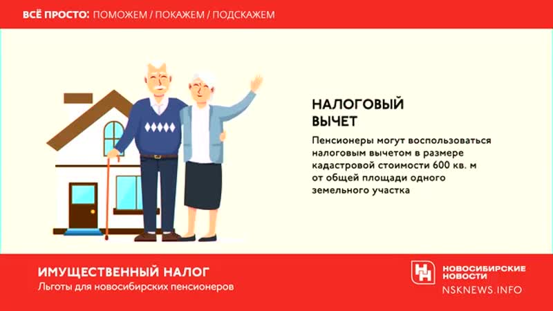 Налоговые льготы пенсионеров