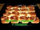 булочки на кефире с сахаром и корицей. buns on kefir with sugar and cinnamon