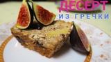 Десерт из гречки ✔ Гречнево-творожная запеканка ✔ #гречка