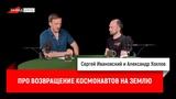 Инженер-конструктор Александр Хохлов - про возвращение космонавтов на Землю