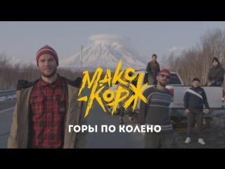 Премьера клипа! Макс Корж - Горы по колено ()