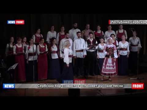 Сербский Хор славистов исполняет русские песни