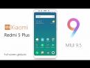 Redmi 5 Plus: управление жестами