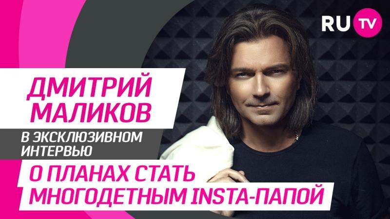 Тема: Дмитрий Маликов