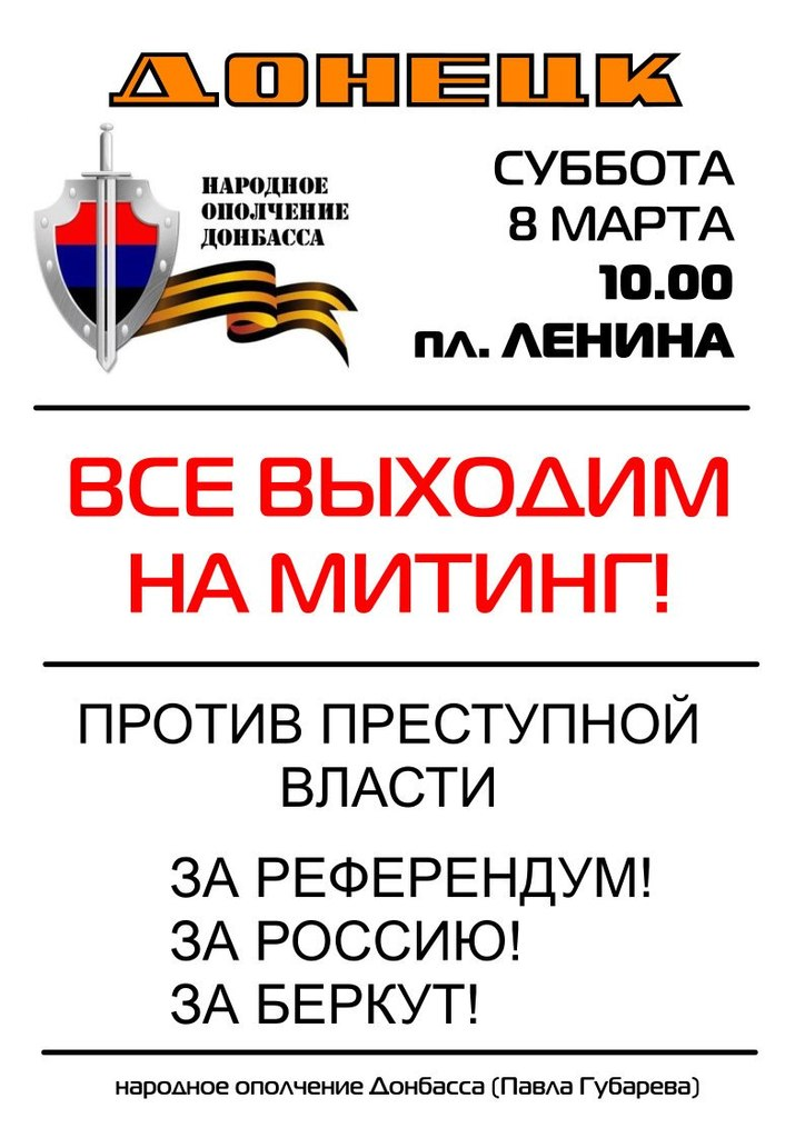 ВСТАВАЙ ДОНЕЦК 8 марта 2014