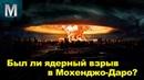 Был ли ядерный взрыв в Мохенджо-Даро Древний город 6