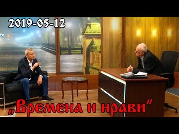 Костадин Костадинов гост в предаването Времена и нрави с водещ проф Вучков 12 май 2019 г