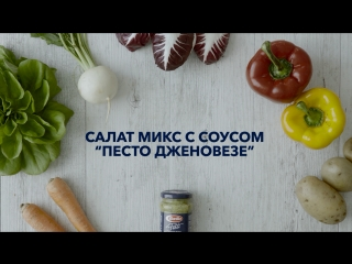 Салат микс с соусом Песто Дженовезе