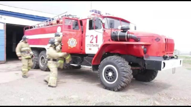 Пожарная часть 21 города Степняк