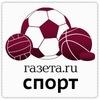 Газета.Ru | Спорт - Футбол, Хоккей, Баскетбол