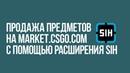 Продажа предметов на market.csgo с помощью расширения SIH