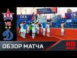 22.04.2018г. СКА-Хабаровск - Динамо - 0:1. Обзор матча