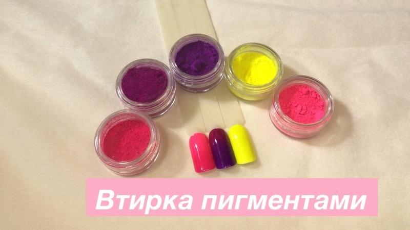 Втирка пигментами Неоновые пигменты Коди Kodi Дизайн ногтей