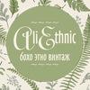 AliEthnic | Бохо этно стиль с АлиЭкспресс