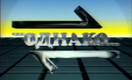 Однако (1 канал Останкино, 07.11.1992) Годовщина октябрьской рево...