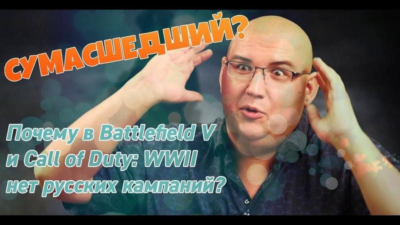 Сумасшедший Логвинов о Русской кампании в Battlefield V и Call of Duty: WWII