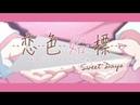 キャラクターCD「恋色始標 Sweet Days」プロモーションムービー