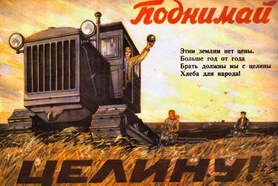 Новая коллекция «Алтайский край. Целина. 1954-2014 г.г.»
