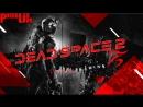 Dead Space 2 - туплю и умираю [R]