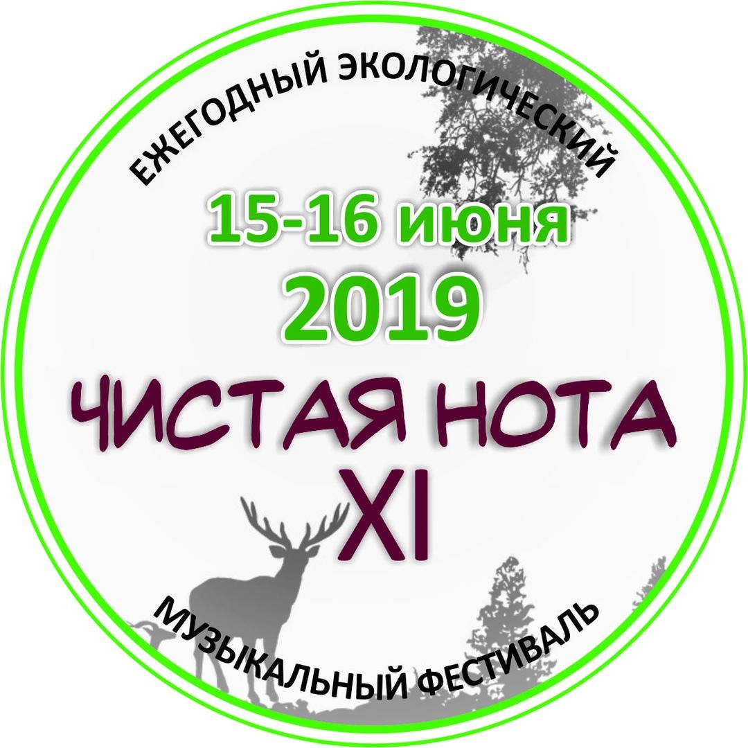 Афиша Чистая нота XI (15-16 июня)