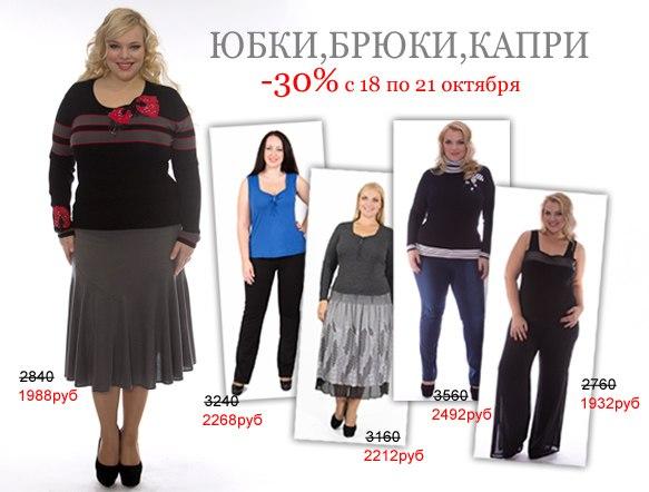 Интернет магазин элегия женская одежда с доставкой
