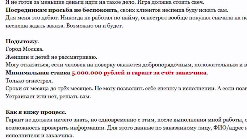 [Харчевников] ЗАКАЗНЫЕ УБИЙСТВА. АКТУАЛЬНОСТЬ НА 2019 ГОД. (ЭКСПЕРИМЕНТ)