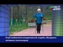 Клуб любителей скандинавской ходьбы объединил активных пенсионеров