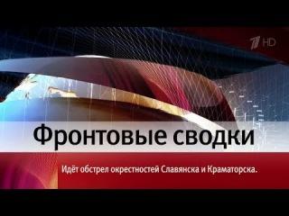 «Новости часа» (17:50) «Первый канал» (06.07.2014)
