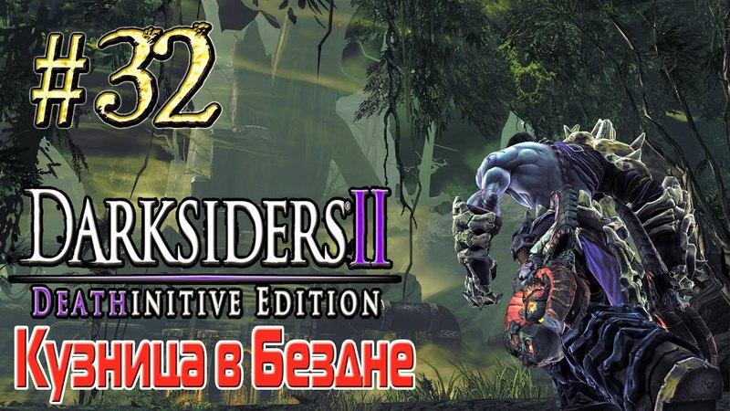 Darksiders™ 2 Кузница в Бездне ► Безумный кузнец ► Прохождение 32