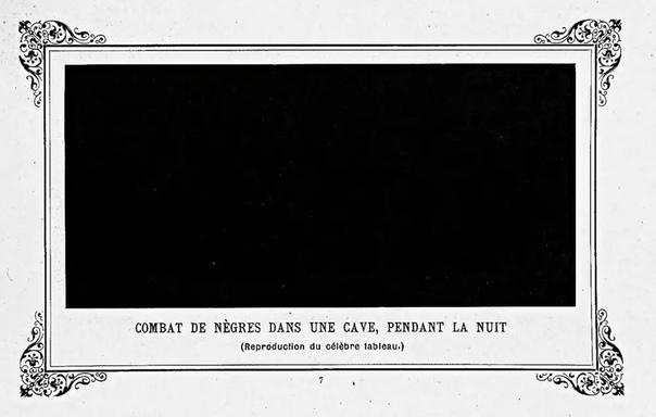 Битва негров в пещере глубокой ночью Альфонс Алле 1893г.