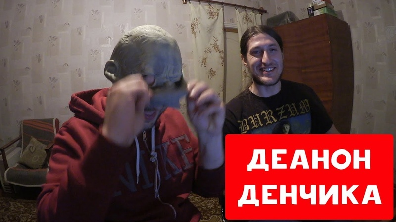 ДЕАНОН ДЕНЧИКА ХИККАН №1