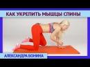 ►КАК УКРЕПИТЬ МЫШЦЫ СПИНЫ Упражнение на укрепление мышечного корсета позвоночника и баланс