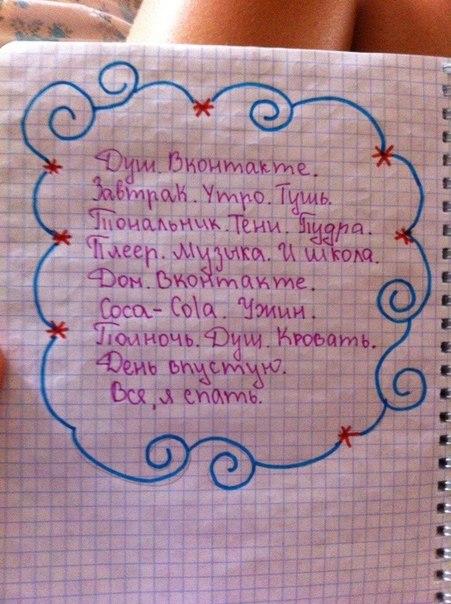 Дневник для девочек только не своими руками фото 741