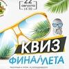 Квиз Кострома QuizClub  Kostroma