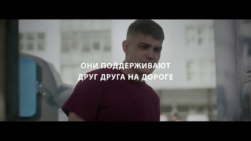 Shell Rimula - фильм о российских дальнобойщиках. Важно то, что внутри.