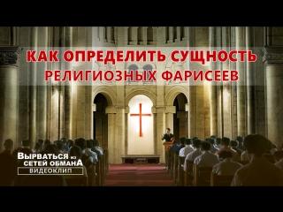 Церковь Всемогущего Бога | Евангелие фильм «Вырваться из сетей обмана» Как определить сущность религиозных фарисеев