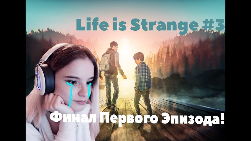 Старый извращенец! Конец первого эпизода | Life is Strange 3
