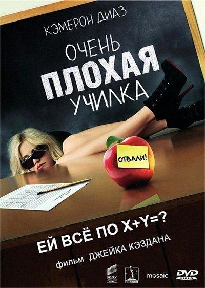 Очень плохая yчилка (2011)