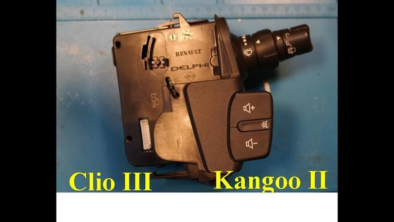 Подрулевой переключатель рено клио 3 кангу 2 модус / Clio III Kangoo II