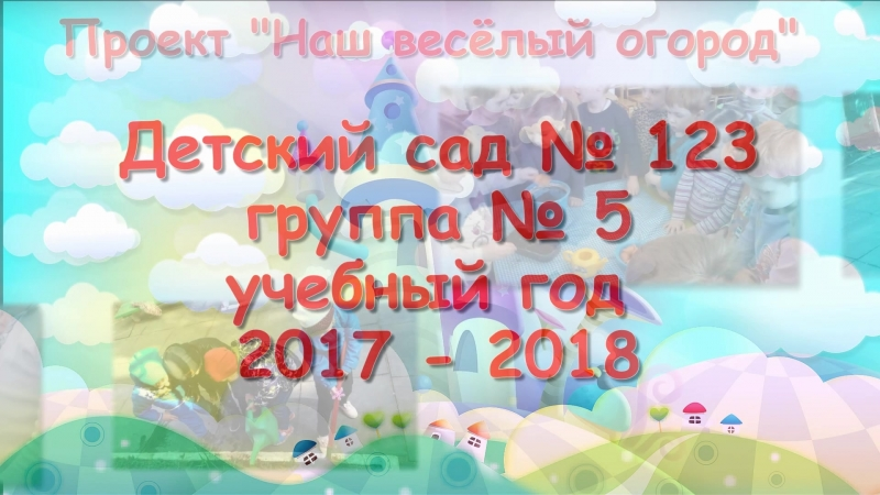Группа № 5 Надежда Васильевна