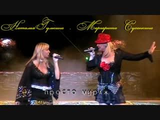 Наталия ГУЛЬКИНА и Маргарита СУХАНКИНА -Просто мираж (Санкт-Петербург БКЗ, 16.11.2006)