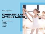 Школы танца с детскими направлениями в 2019 году