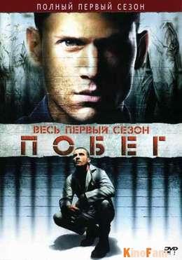 Побег / Prison Break смотреть