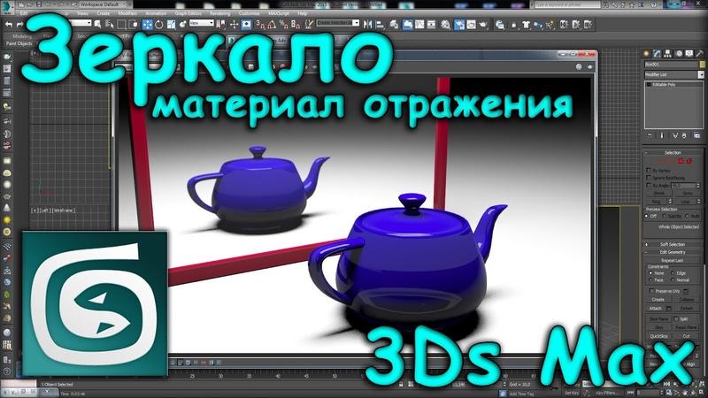 Зеркало в 3D Max. Материал отражения / Make a Simple Mirror in 3D Max