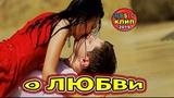 Невероятно красивая песня ! Послушайте ! Между нами Любовь Шепилова и Виктор Тартанов