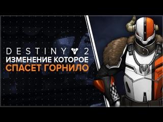 Destiny 2. Изменение Time to Kill. TTK в горнило.