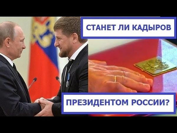 ♐Когда Кадыров Станет Президентом России♐
