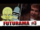 Futurama's Tribute to Cinema: Part 3