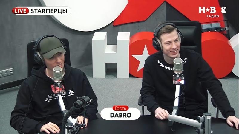 Dabro в гостях у STARПерцев (Новое Радио, 08.04.2019)