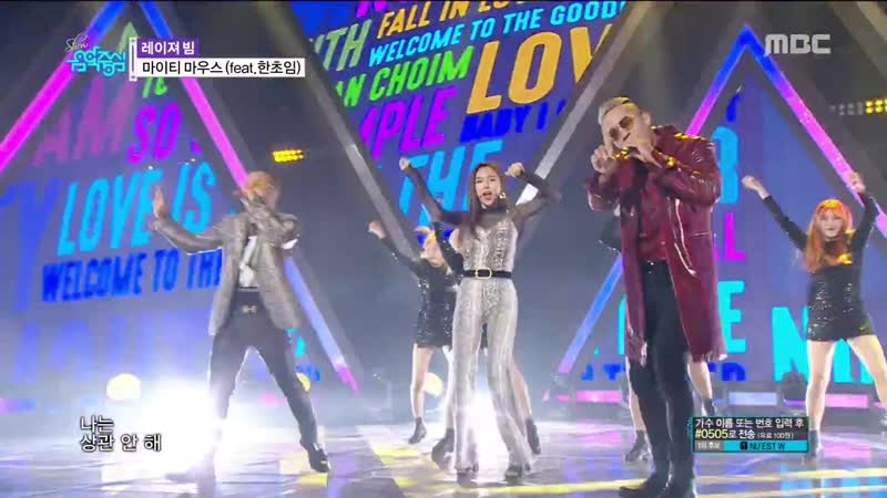 Mighty Mouth (feat. Han Choim) - Laser Beam @ Music Core 181208